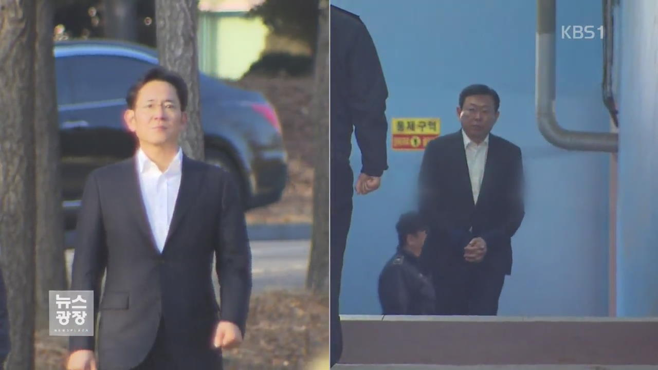 '요구형 뇌물' 운명 갈린 이재용·신동빈…왜?