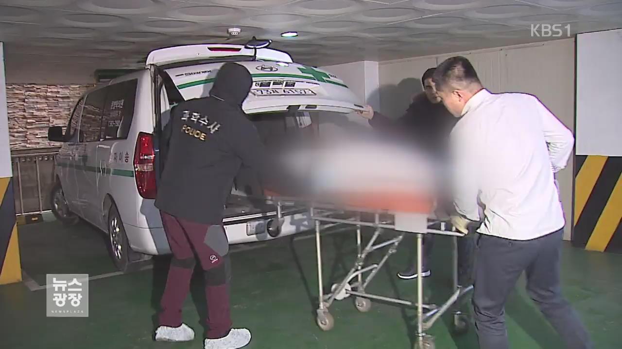 제주 여성관광객 살해용의자 천안서 숨진 채 발견