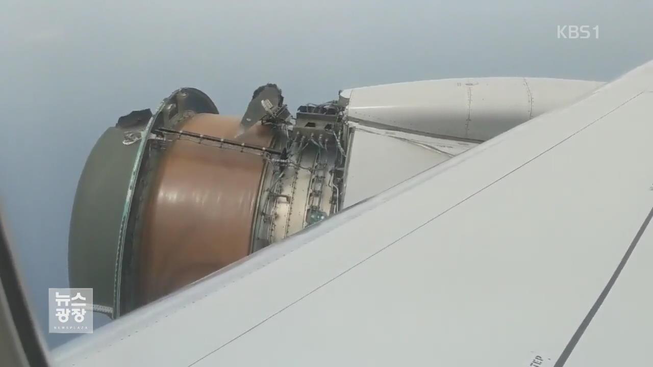美 엔진덮개 날아간 여객기 가까스로 비상 착륙