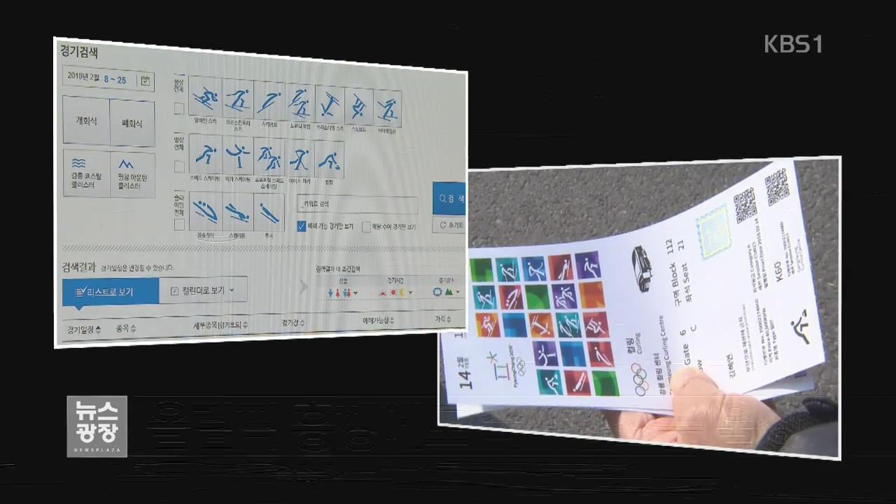 치솟는 올림픽 인기에 암표 활개