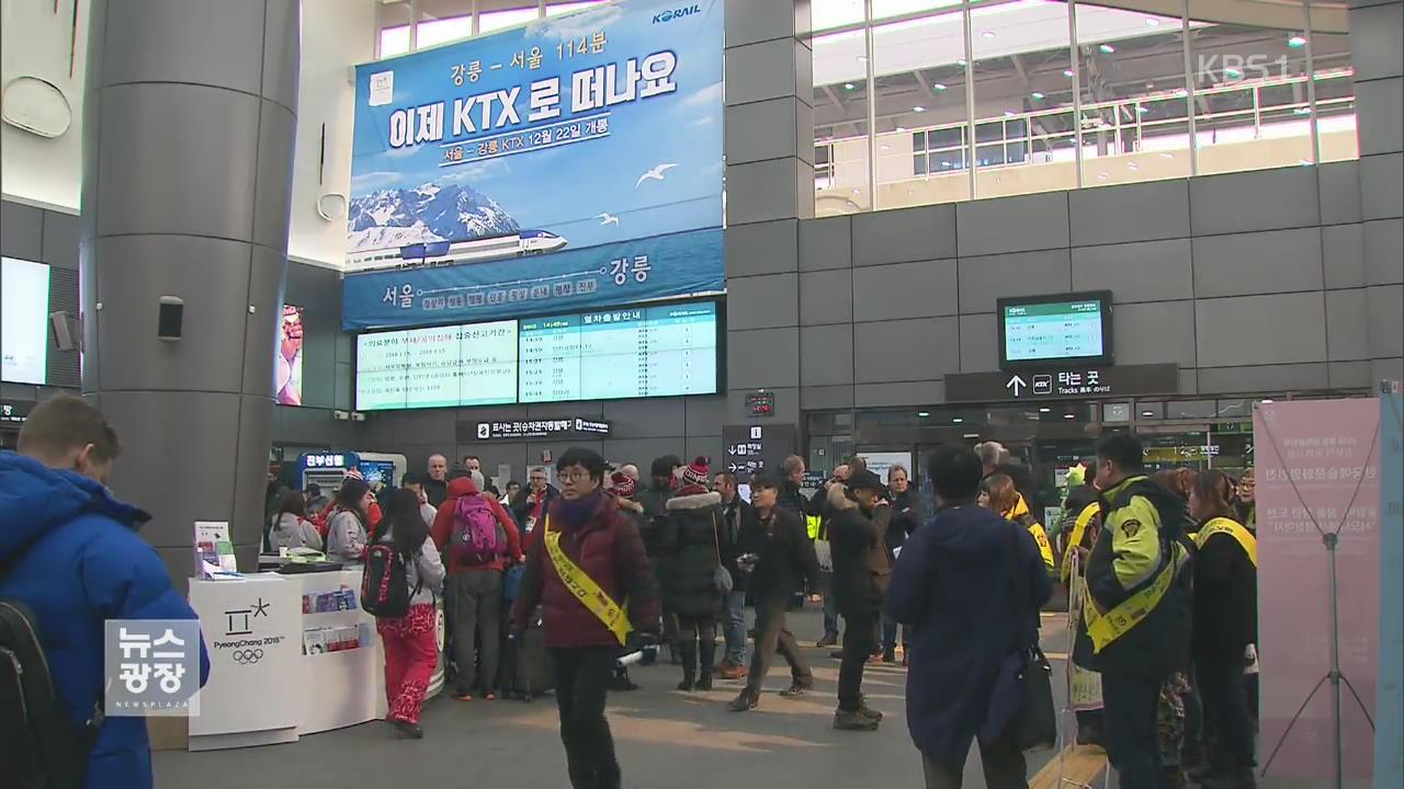 입장권·KTX '흥행'…숙박업소 '울상'