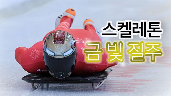 [오늘의 평창] 윤성빈 금빛질주 '스타트'…아이스하키 백지선호 첫 출격