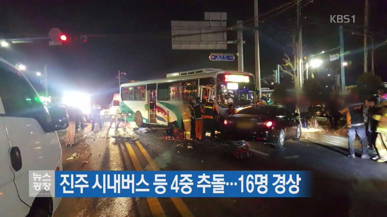 진주 시내버스 등 4중 추돌…16명 경상