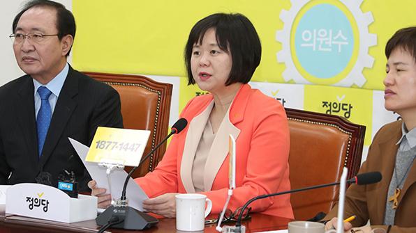 정의당, 정당 최초 '성폭력 대응 매뉴얼' 마련