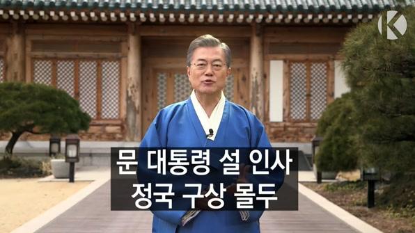 """[라인뉴스] 文 대통령 설날 메시지…""""국민들께 깊은 감사"""""""