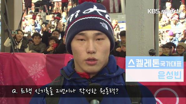 """[인터뷰 영상] '아이언맨' 윤성빈 """"내일은 자신감보다 침착하게!"""""""