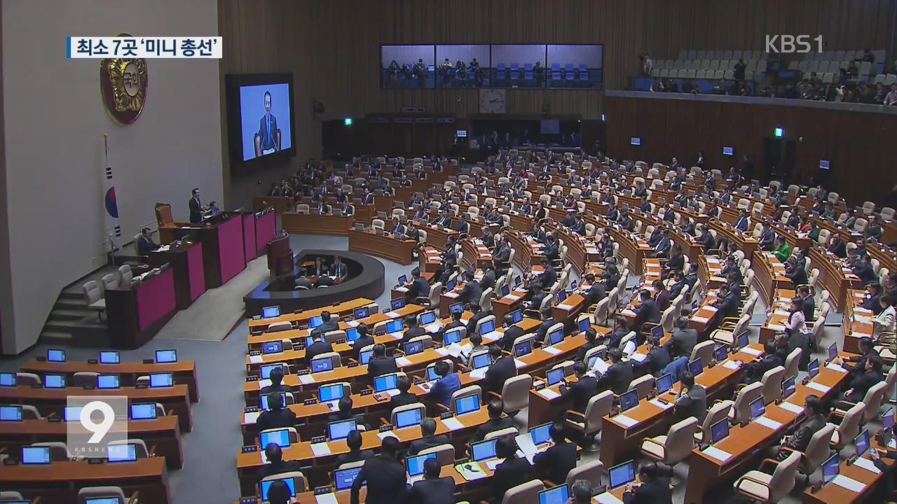 최소 7곳 '미니 총선'…판 커지는 6월 재보선