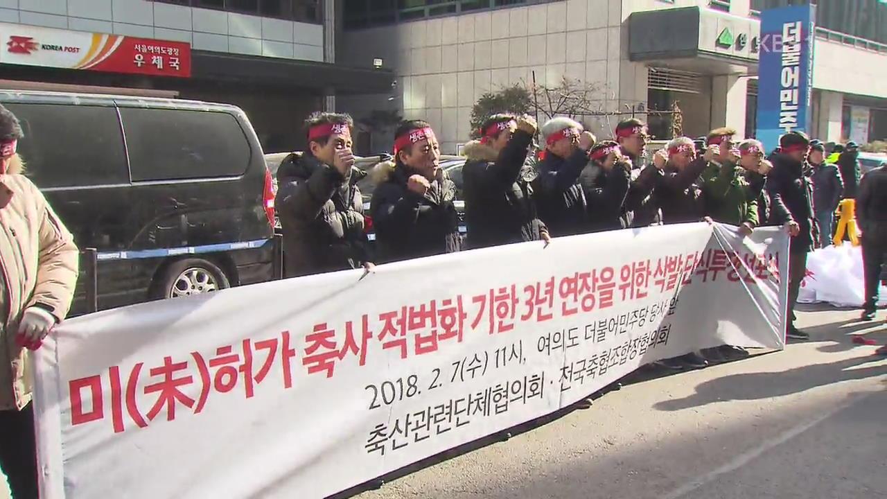[앵커&리포트] 무허가 축사 5만곳 폐쇄위기…'적법화 시한' 연장 요구
