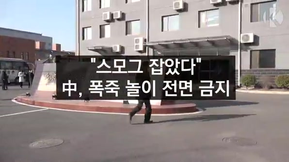 [라인뉴스] 베이징 '스모그 잡았다'…춘절 폭죽도 퇴출