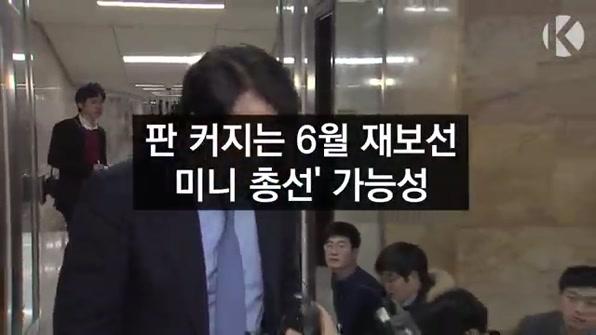 [라인뉴스] 판 커지는 6월 재보선…'미니 총선' 되나