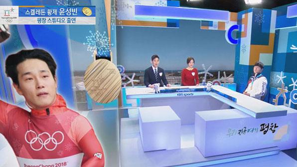 """[단독 영상] 윤성빈 '허벅지 부심'…""""63 아닌 65cm"""" 더 굵어요!"""
