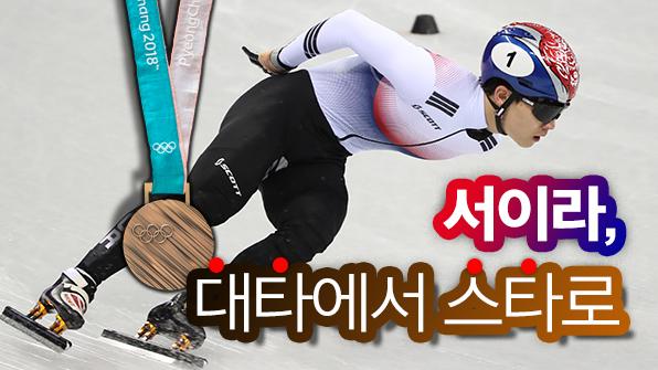 '대타'에서 '스타'로…서이라, '강철 멘탈'로 동메달