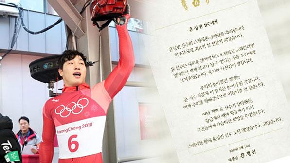"""'썰매 황제' 윤성빈, 문 대통령 축전에 """"진심으로 감사"""" 화답"""