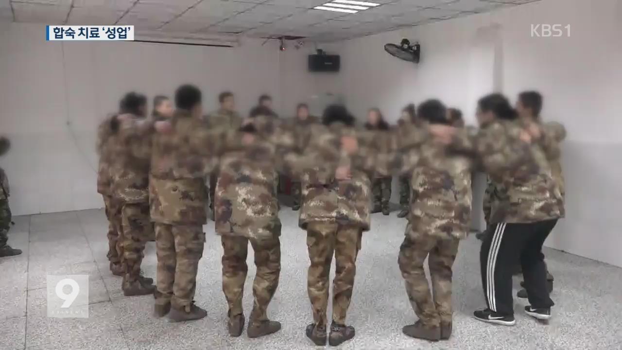[르포] 게임중독자, 군대 보낸다?…中 대륙의 합숙 치료 현장