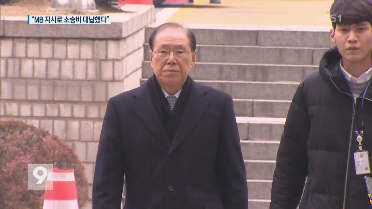 """[단독] 김백준 """"MB 지시받고 삼성에 대납 요구"""" 진술"""