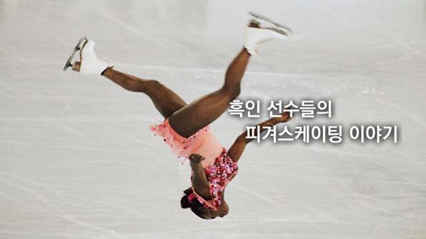 [영상] 피겨에는 흑인 선수가 없다? 있다!