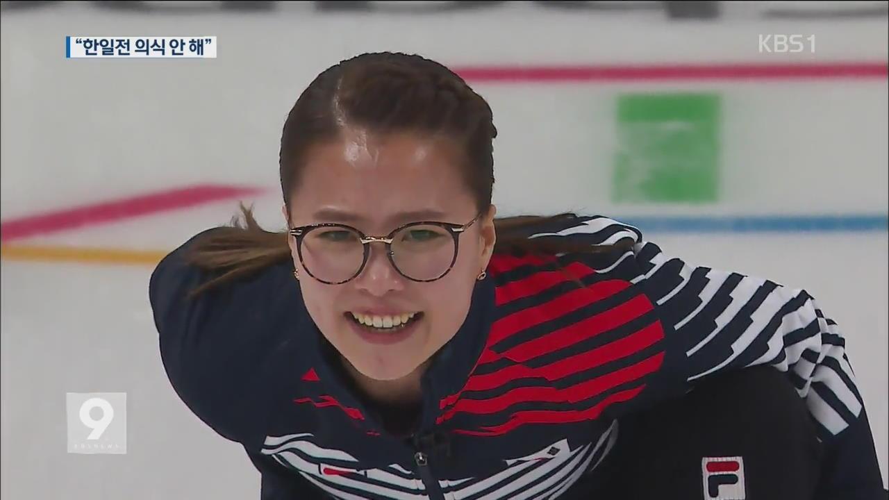 새 역사 쓰는 女컬링 '팀 킴', 내일 日과 '4강 빅매치'