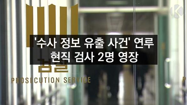 [라인뉴스] '수사 정보 유출 사건' 연루 현직 검사 2명 영장
