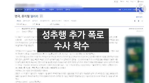 [라인뉴스] 문화계 성추행 의혹 '일파만파'