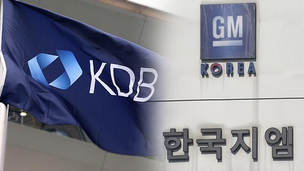 """산업은행 노조, GM 지원 반대…""""1원도 안 돼"""""""