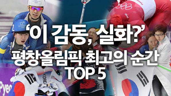 """""""이 감동, 실화?"""" 17일의 평창 드라마…최고 명장면 톱5!"""