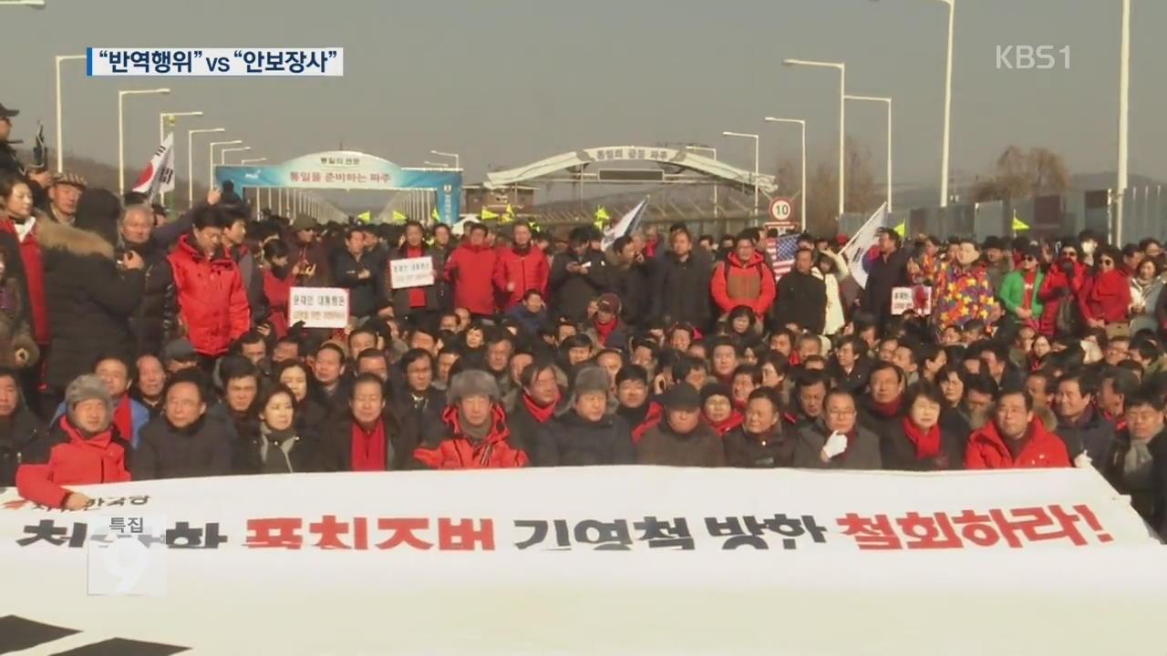 """'김영철 방남' 극한 대치…""""반역행위"""" vs """"안보장사"""""""