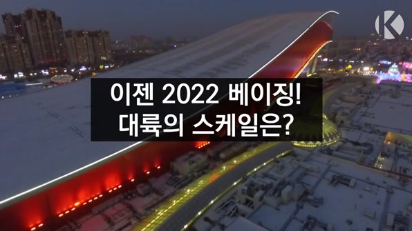 [라인뉴스] 이젠 2022 베이징! 대륙의 스케일은?