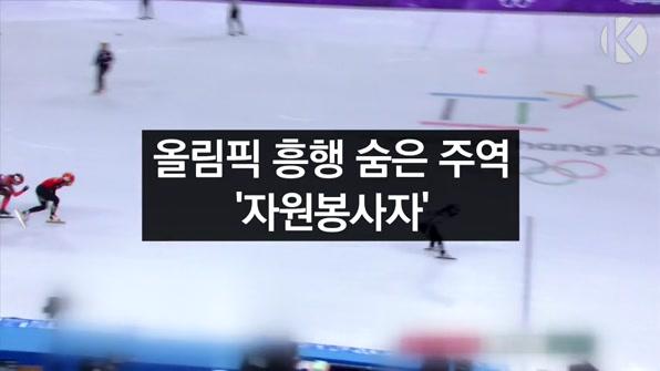 [라인뉴스] 올림픽 흥행 숨은 공로자 '자원봉사자'