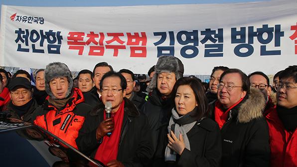 한국당, 청계광장서 '北 김영철 방한 규탄대회' 개최