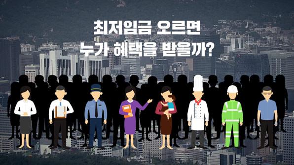 [노동시간 보고] ⑥ 최저임금 오르면 10대 알바생만 혜택? No!