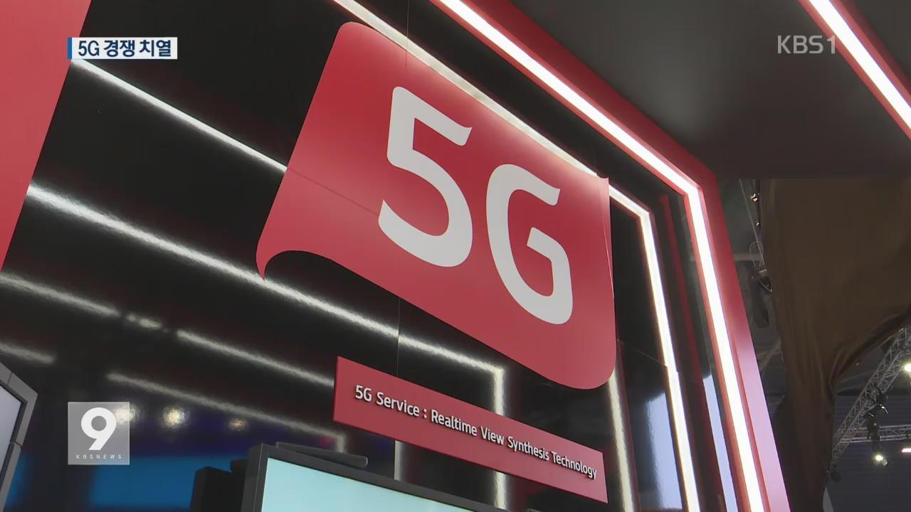 4차 산업혁명 근간 '5G 시대'…실생활 변화는?