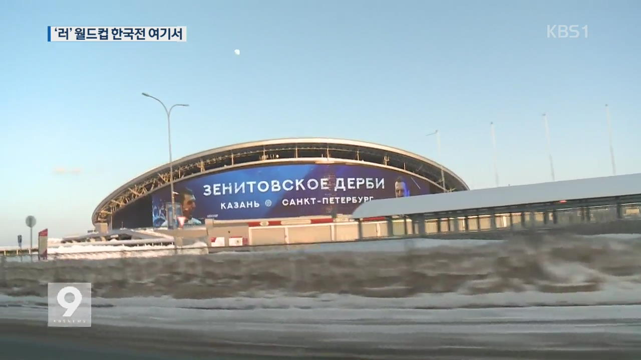 러시아 월드컵 한국전 여기서 열린다!…최첨단 공법도 적용