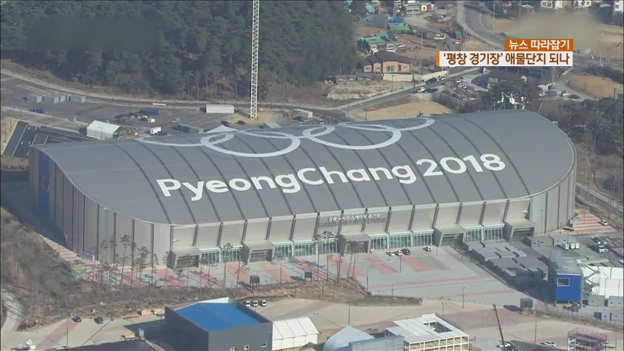 [뉴스 따라잡기] 평창 썰매 경기장…올림픽 끝나니 폐쇄