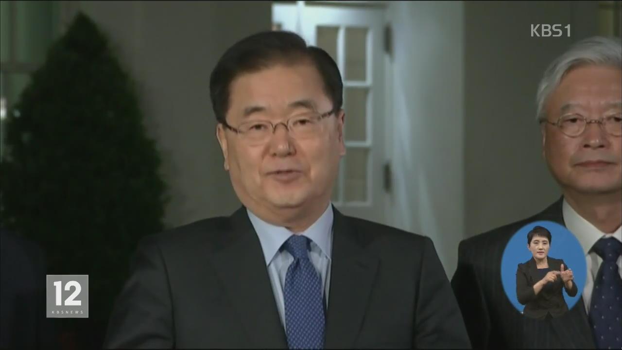 """[영상] """"김정은, 핵·미사일 시험 중단 약속"""""""