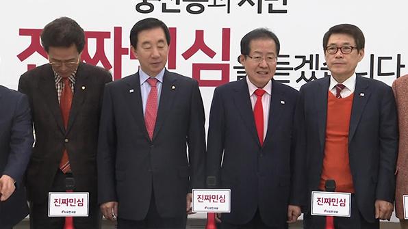 """한국당, 6.13 지방선거 공약개발단 출범…""""취약 계층 대변"""""""