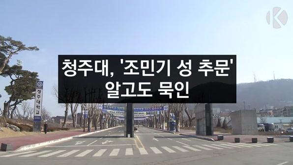 [라인뉴스] 청주대, 조민기 성추문 2년 전 알고도 묵인