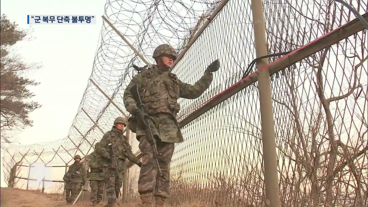 [단독] 연내 '군 복무 단축' 불발…18개월 단축도 불투명