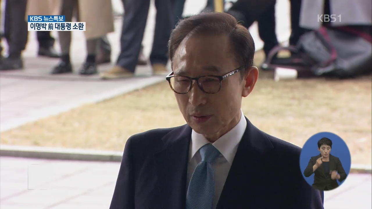 이명박 前 대통령 검찰 소환 ② [07시 50분 뉴스특보]