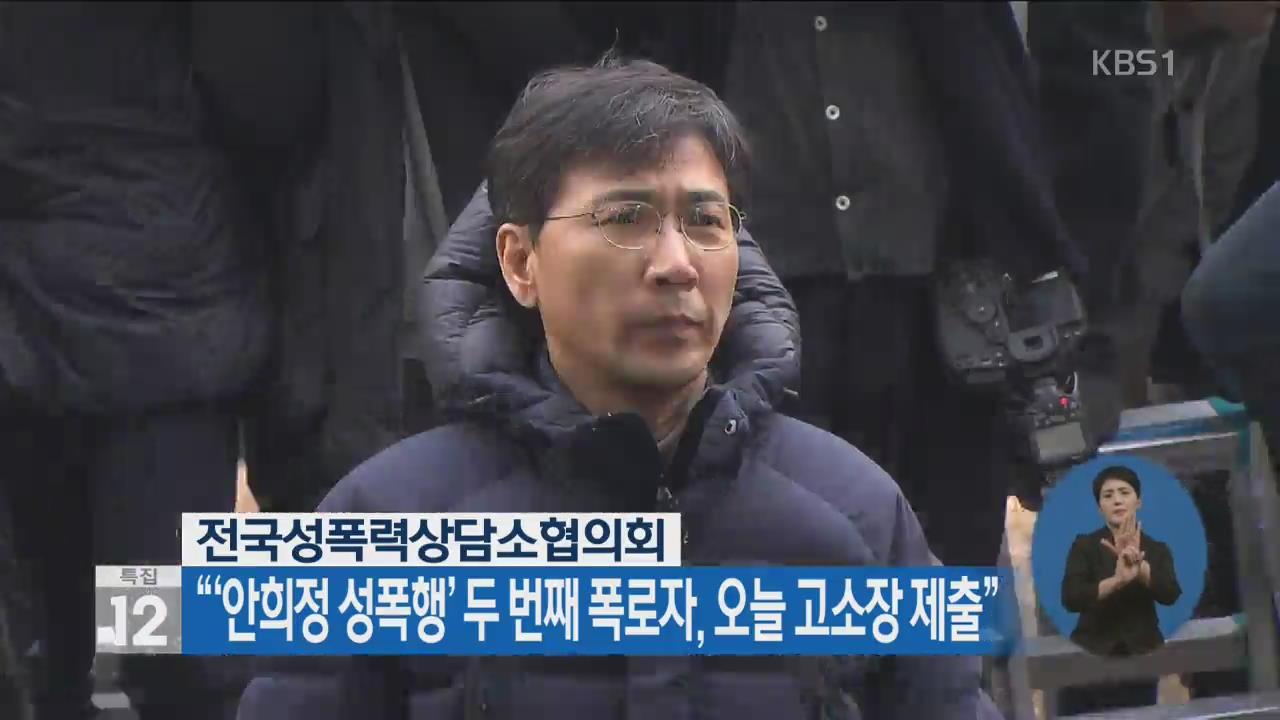 """""""'안희정 성폭행' 두 번째 폭로자, 오늘 고소장 제출"""""""