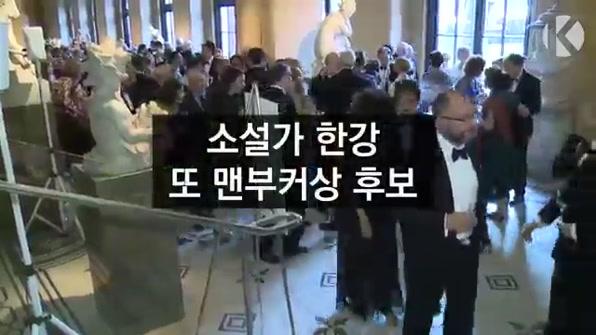 [라인뉴스] '채식주의자' 한강, '흰'으로 또 맨부커상 후보