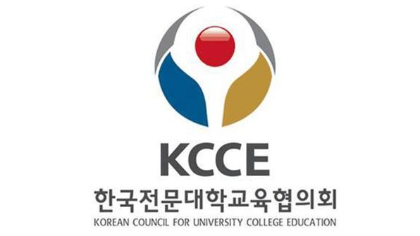 전문대교협 '전문대 진학지원센터' 설치