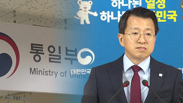 """통일부 """"정상회담 관련 남북협의 향후 계속 있을 것"""""""