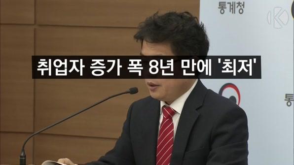 [라인뉴스] 취업자 증가 폭 8년 만에 '최저'