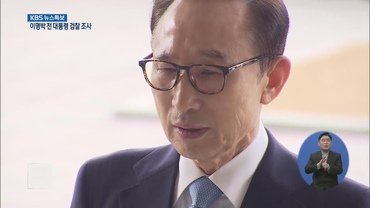이명박 前 대통령 검찰 조사 [15시 뉴스특보]