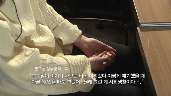 경희대, 성추행 교수 업무 배제 등 징계 절차 착수