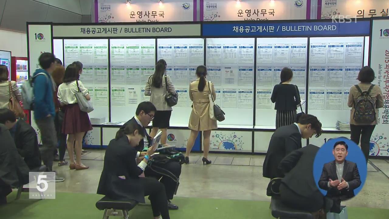 '고용 쇼크'  취업자 증가 10만 명 턱걸이…8년 만에 최저