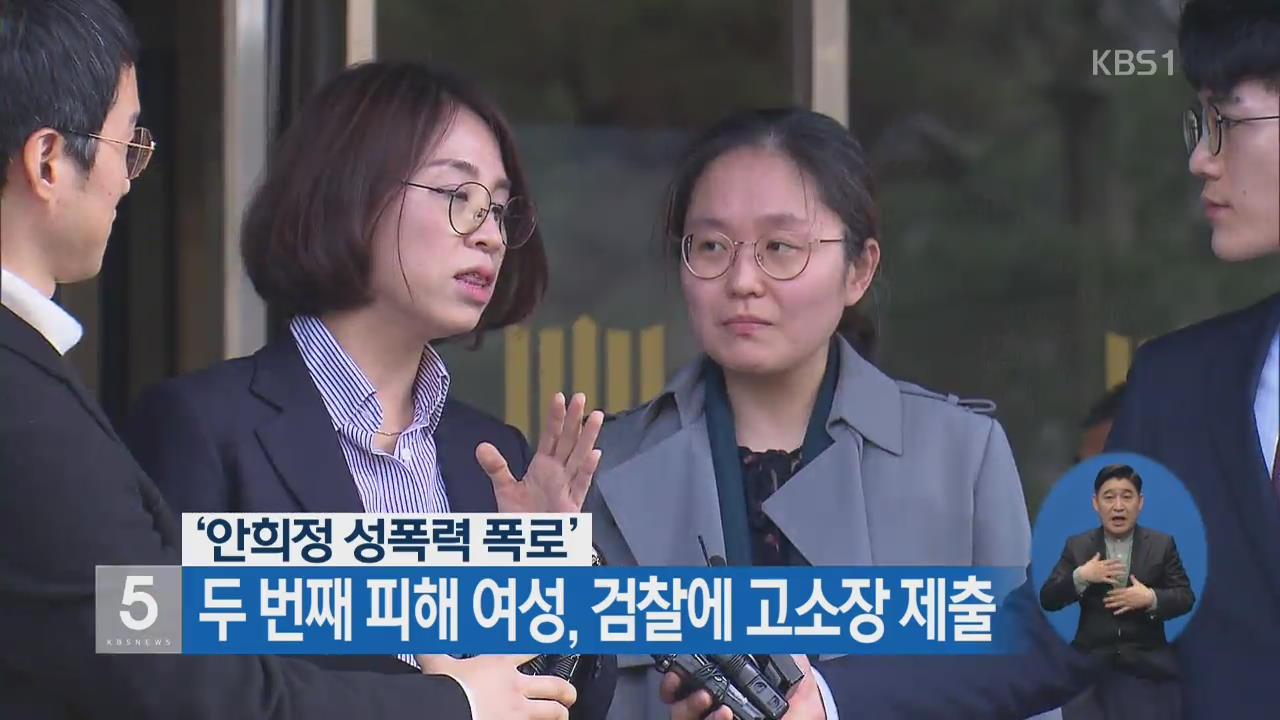 '안희정 성폭력 폭로' 두번째 피해 여성, 검찰에 고소장 제출