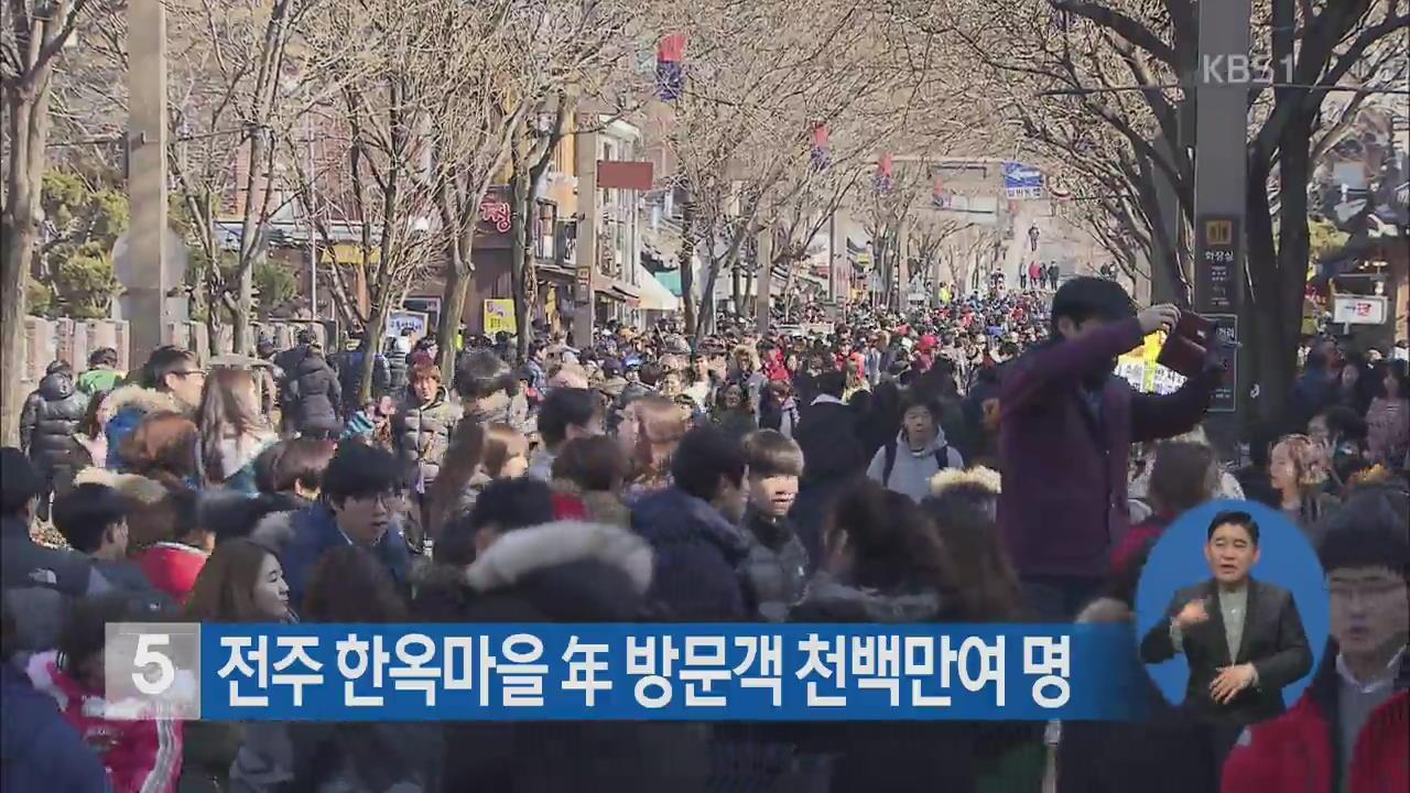전주 한옥마을 年 방문객 천백만여 명