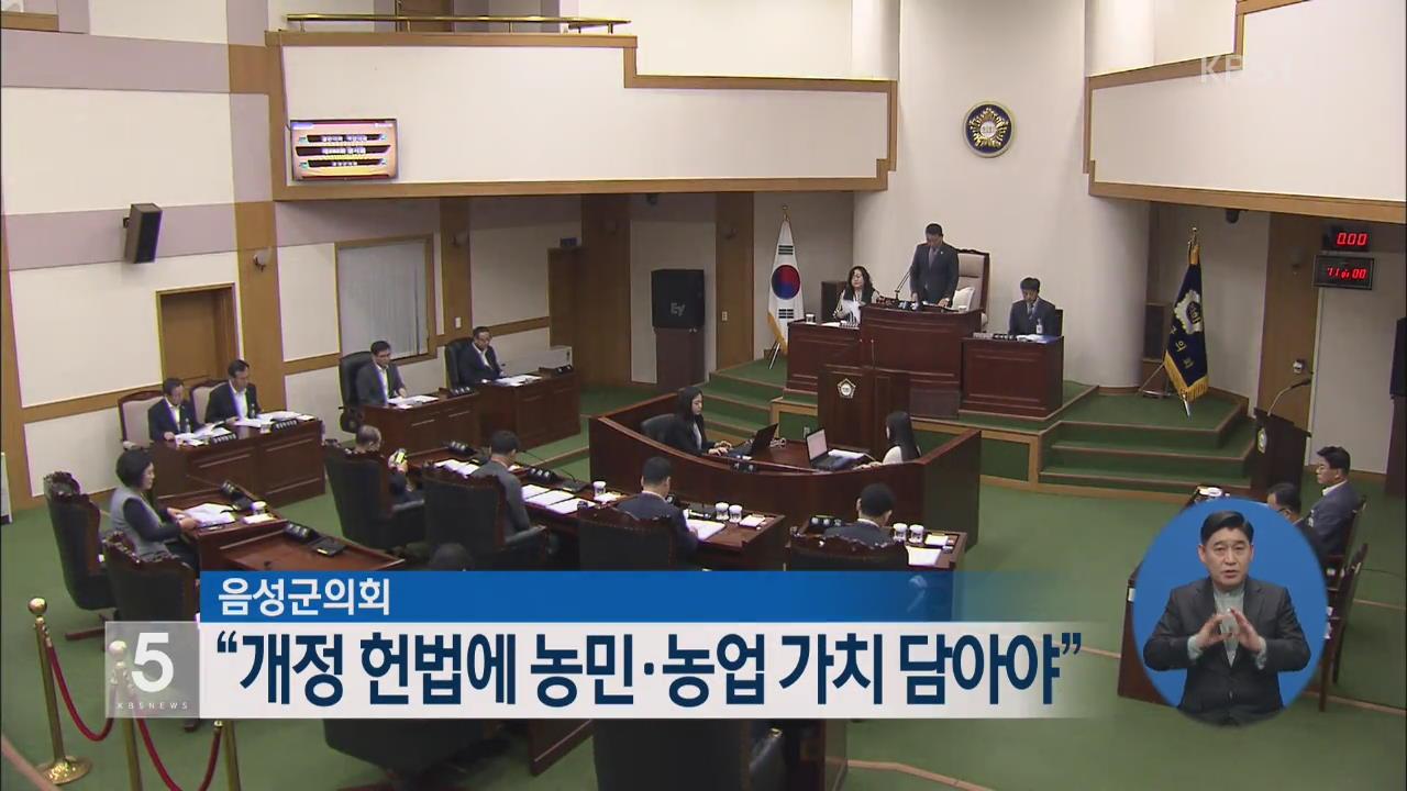 """음성군의회 """"개정 헌법에 농민·농업 가치 담아야"""""""