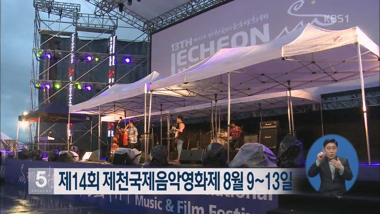 제14회 제천국제음악영화제 8월 9~13일